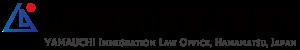 浜松市山内国際行政書士事務所|浜松市|外国人ビザ・在留資格に英語対応可能